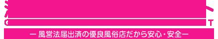 大阪の高収入風俗(ホテヘル)の求人なら激安商事グループ求人サイト
